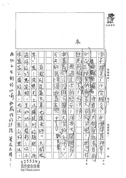 100W3207 白歆 (2).jpg