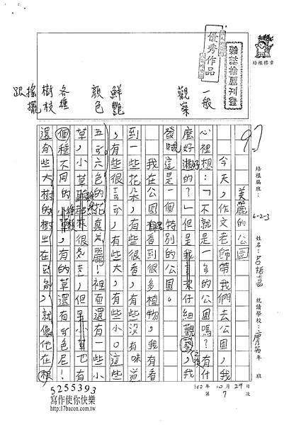 100W3207 呂振嘉 (1).jpg