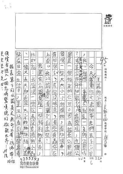 100W3207 呂振嘉 (4).jpg