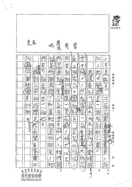 100W3207 呂振嘉 (5).jpg