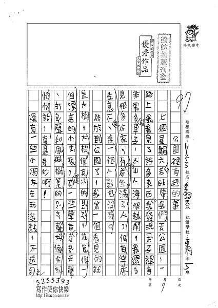 100W3207 李昀蓁 (1).jpg