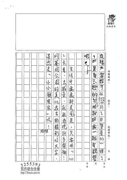 100W3207 李昀蓁 (3).jpg