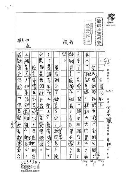 100W3206 何泰龍 (1).jpg