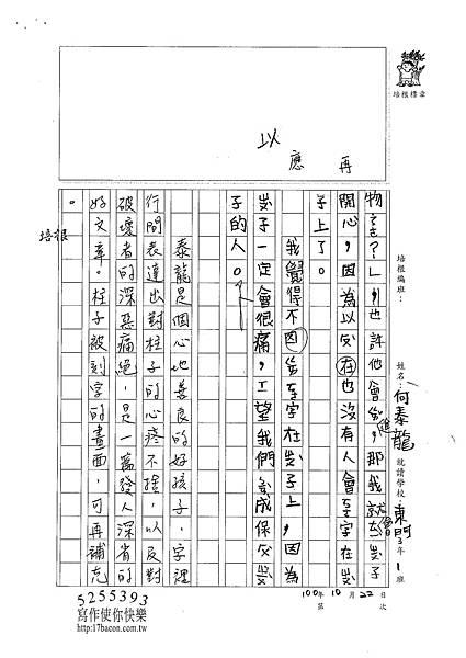 100W3206 何泰龍 (2).jpg