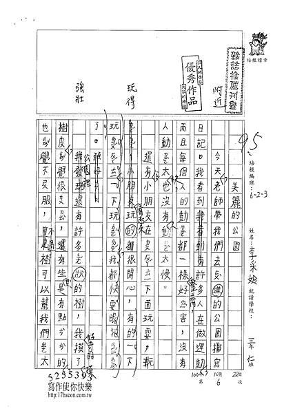 100W3206 李采姈 (1).jpg