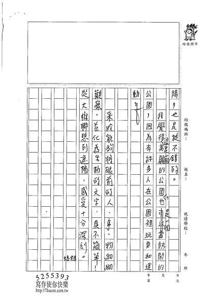 100W3206 李采姈 (2).jpg