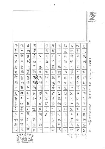 100W4207吳允程 (2).jpg
