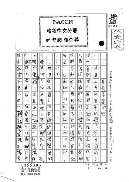 100W4205李震遠 (1).jpg