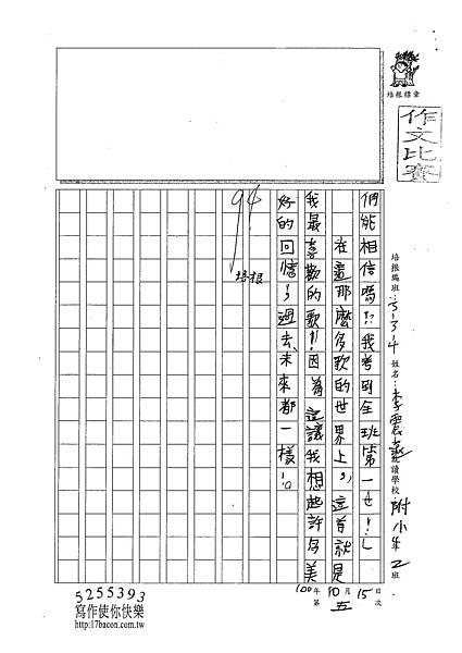 100W4205李震遠 (3).jpg