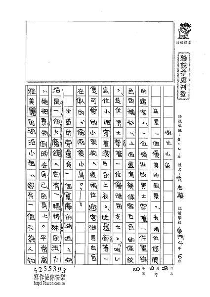 100W4207曾志騏 (1).jpg