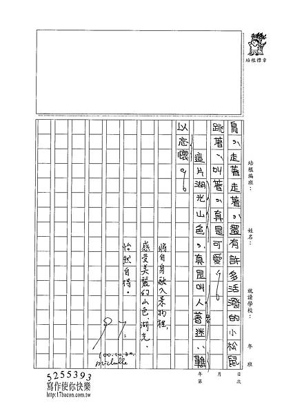 100W4207曾志騏 (3).jpg