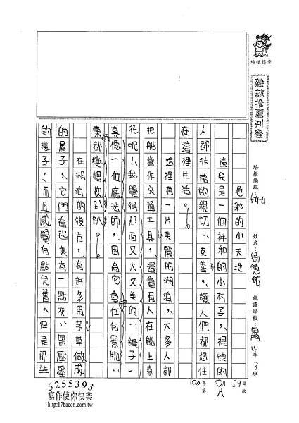 100W4207劉曉佑 (1).jpg
