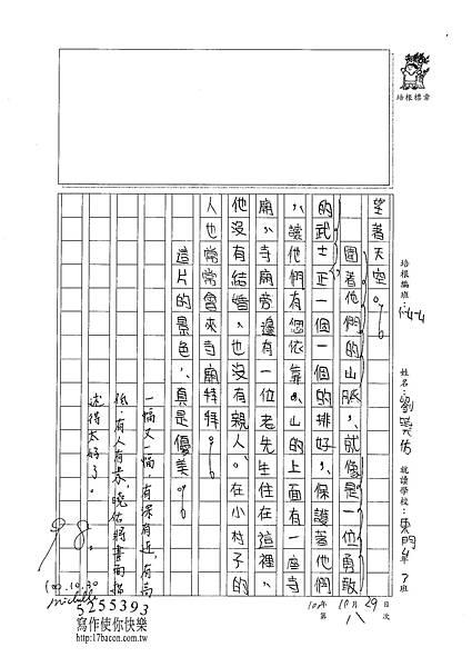 100W4207劉曉佑 (3).jpg