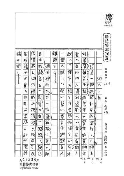 100W4207蘇宣帆 (1).jpg