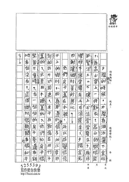 100W4207蘇宣帆 (2).jpg