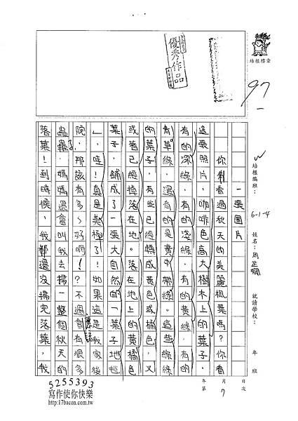 100W4207 周芷嫻 (1).jpg