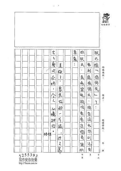 100W4207 周芷嫻 (2).jpg