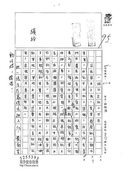 100W4207 林佑諺 (1).jpg