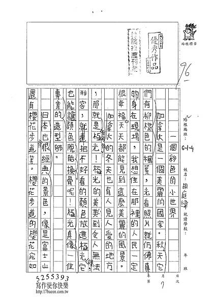 100W4207 胡庭緯 (1).jpg