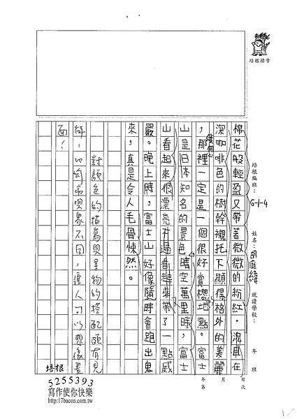 100W4207 胡庭緯 (2).jpg
