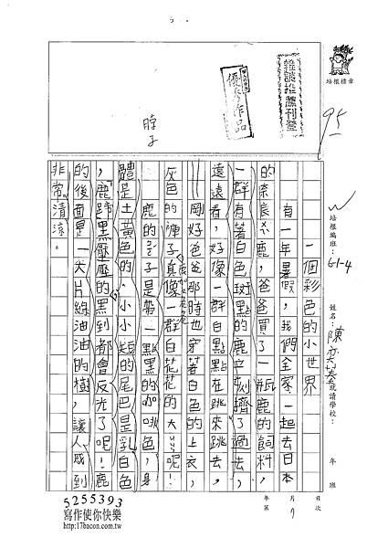 100W4207 陳奕蓁 (1).jpg