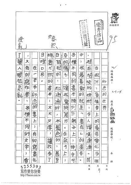 100W4207 蘇逸晞 (1).jpg
