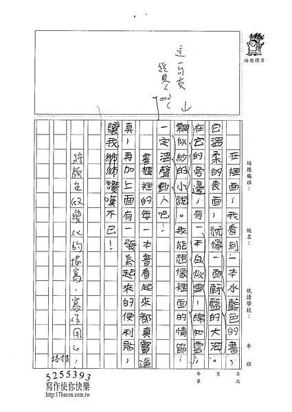 100W4207 蘇逸晞 (2).jpg