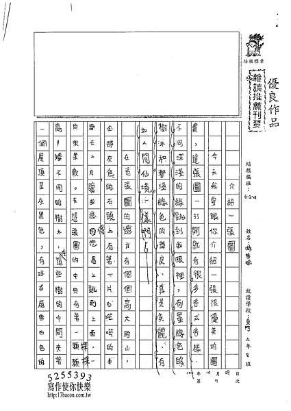 100W4207 游筱瑜 (1).jpg