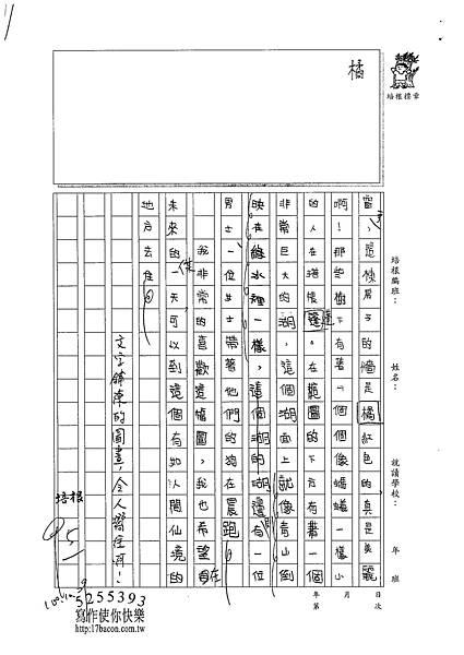 100W4207 游筱瑜 (2).jpg