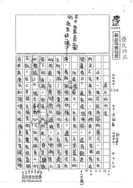 100W4207沈詠霖 (2).jpg