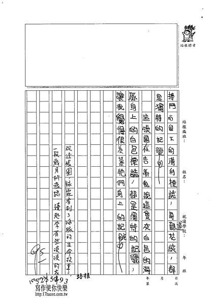 100W4207沈詠霖 (3).jpg