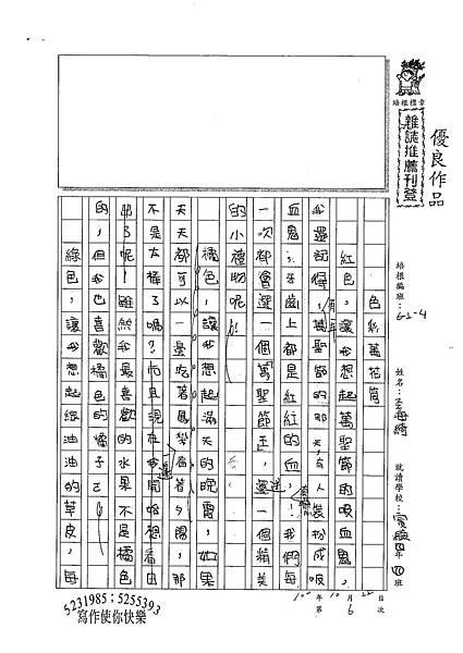 100W4206 李海綺 (1).jpg