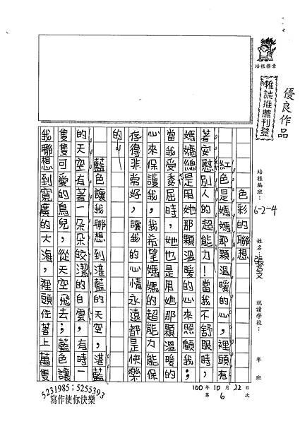 100W4206 張乃文 (1).jpg