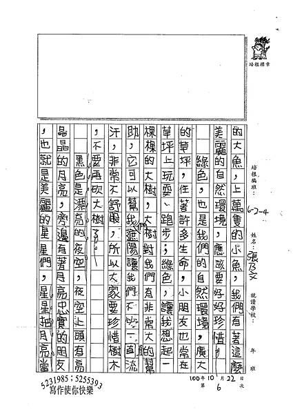 100W4206 張乃文 (2).jpg