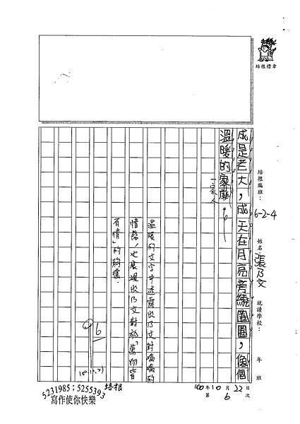100W4206 張乃文 (3).jpg