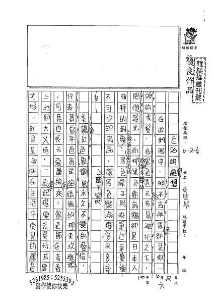 100W4206 黃暐晴 (1).jpg