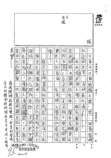 100W4206 黃暐晴 (2).jpg