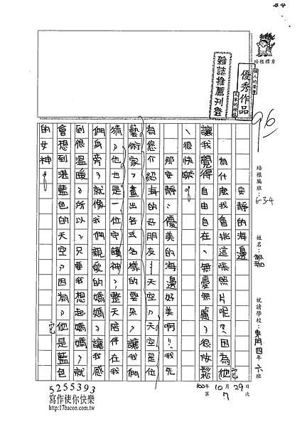 100W4207蔡佩珈 (1).jpg