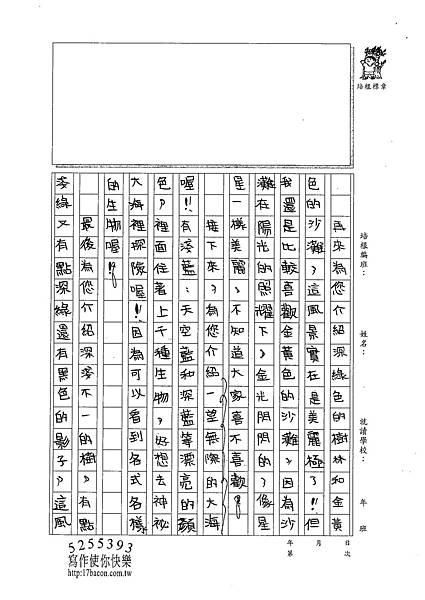 100W4207蔡佩珈 (2).jpg