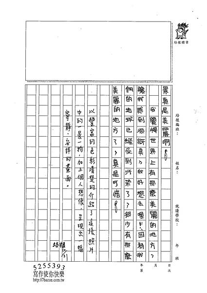 100W4207蔡佩珈 (3).jpg
