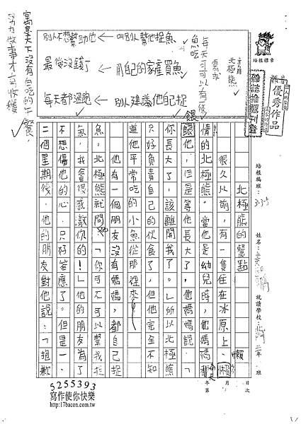 100W5207黃御鵬 (1).jpg