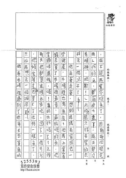 100W5207黃御鵬 (2).jpg