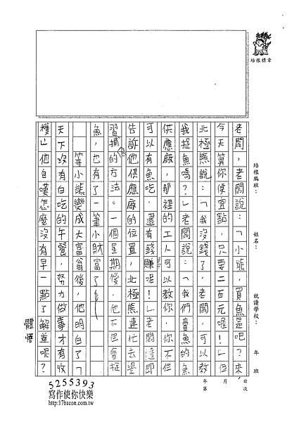 100W5207黃御鵬 (3).jpg