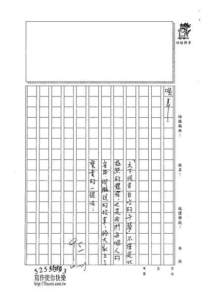 100W5207黃御鵬 (4).jpg