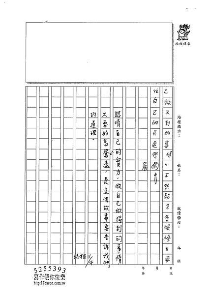 100W5207白崴 (3).jpg