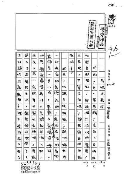 100W5207吳蕙旻 (1).jpg