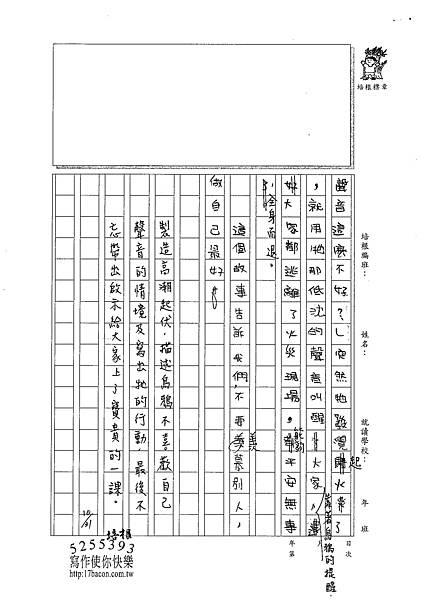 100W5207吳蕙旻 (3).jpg
