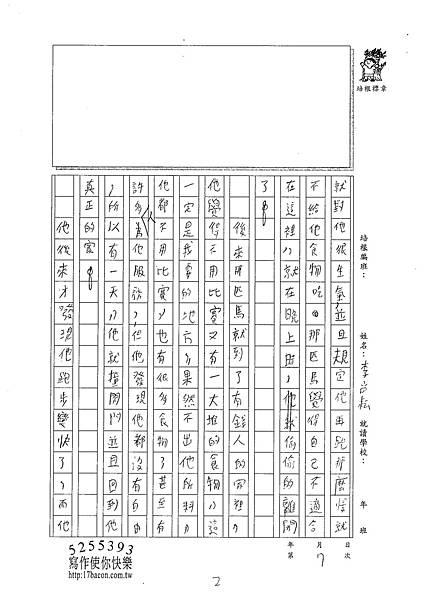 100W5207李尚耘 (2).jpg