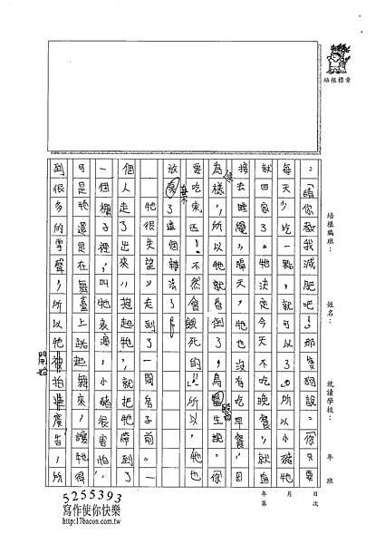100W5207黃采緹 (2).jpg