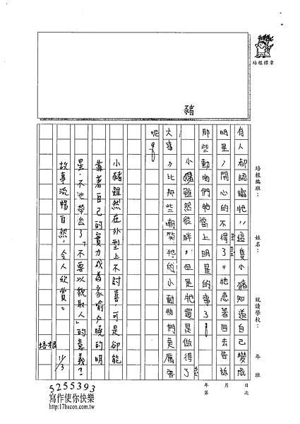 100W5207黃采緹 (3).jpg